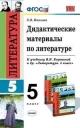 Дидактические материалы по литературе 5 кл к уч.Коровиной